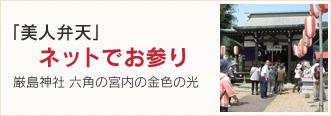 「美人弁天」ネットでお参り 厳島神社 六角の宮内の金色の光