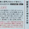 リクルート『関東・東北じゃらん2月号』