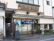 上州屋餅店さんの外観。